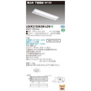 【法人様限定】東芝 LEKR215083W-LD9 TENQOO 埋込 20形 W150 調光タイプ 白色【LEER-21502-LD9 + LEEM-20083W-01】 koukou-net