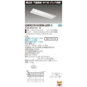 生産完了品 東芝 TENQOO LEKR215163DN-LD9 埋込 20形 W150 グレア制御 昼白色 調光 【LED組合せ器具】 koukou-net