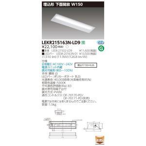 【法人様限定】東芝 TENQOO LEKR215163N-LD9 埋込 20形 下面開放 W150 昼白色 調光 【LED組合せ器具】 koukou-net