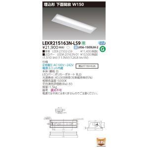 【法人様限定】東芝 TENQOO LEKR215163N-LS9 埋込 20形 下面開放 W150 昼白色 非調光 【LED組合せ器具】 koukou-net