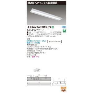 【法人様限定】東芝 LEKR423403W-LS9 TENQOO 埋込 40形 Cチャンネル回避器具 白色【LEER-42302-LS9 + LEEM-40403W-01】 koukou-net