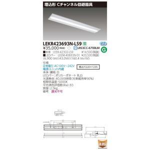 東芝 TENQOO LEKR423693N-LS9 埋込 40形 Cチャンネル回避器具 昼白色 非調光 【LED組合せ器具】 koukou-net