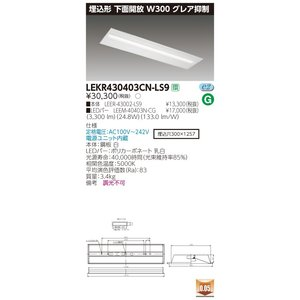 生産完了品 東芝 TENQOO LEKR430403CN-LS9 埋込 40形 W300 グレア制御 昼白色 非調光 【LED組合せ器具】 koukou-net