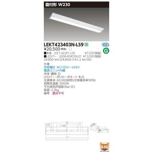 東芝 TENQOO LEKT423403N-LS9 直付 40形 W230 昼白色 非調光 【LED組合せ器具】 koukou-net