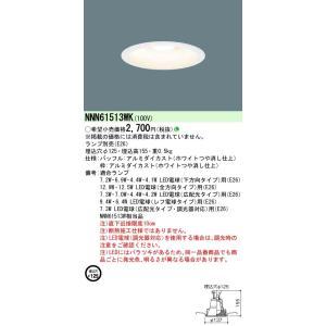 【法人様限定商品】パナソニック LEDダウンライト 天井埋込型 電球色 埋込穴φ125  NNN61513WK|koukou-net