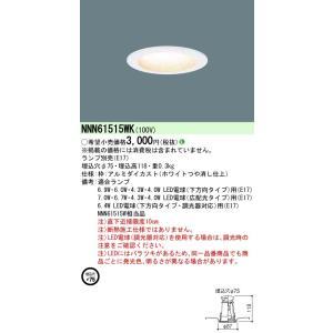 【法人様限定商品】パナソニック LEDダウンライト 天井埋込型 電球色 埋込穴φ75  NNN61515WK|koukou-net
