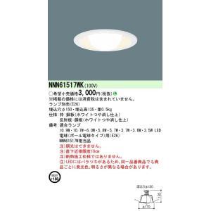 【法人様限定商品】パナソニック LEDダウンライト 天井埋込型 電球色 埋込穴φ150 NNN61517WK|koukou-net