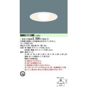【法人様限定商品】パナソニック LEDダウンライト 天井埋込型 電球色 埋込穴φ200 NNN61518WK|koukou-net