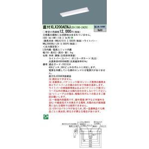 【法人限定商品】パナソニック XLX200AENJLE9 20形 天井直付型 W150 FL20 1灯 800lm 非調光 一体型LEDベースライト koukou-net