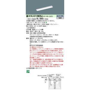 【法人限定商品】パナソニック XLX210NENJLE9 20形 天井直付型 iスタイル  FL20 2灯 1600lm 非調光 一体型LEDベースライト koukou-net