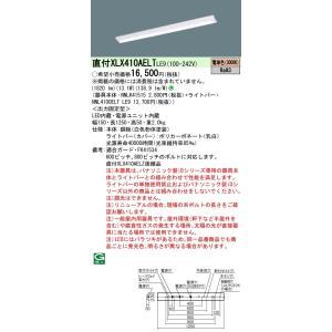 【法人様限定】パナソニック IDシリーズ XLX410AELTLE9 直付 Dスタイル W150 40形1灯相当  2000 lm 非調光 電球色 koukou-net