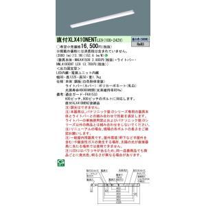 【法人限定商品】パナソニック XLX410NENTLE9 40形 天井直付型 iスタイル FLR40 2灯 2000lm 非調光 一体型LEDベースライト koukou-net
