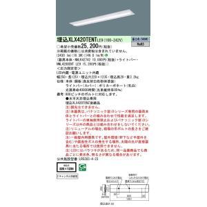 【法人限定商品】パナソニック XLX420TENTLE9 40形 埋込形 下面開放型 W220Cチャンネル HF32 1灯 2500lm 非調光 一体型LEDベースライト koukou-net