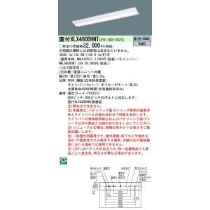 【法人様限定】パナソニック IDシリーズ XLX460DHNTLE9 直付 Dスタイル W230 40形2灯相当 6900 lm 非調光 昼白色 koukou-net