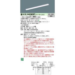 【法人様限定】パナソニック IDシリーズ XLX460NEWTLE9 直付型 iスタイル Hf32形2灯 6900 lm 非調光  白色 koukou-net