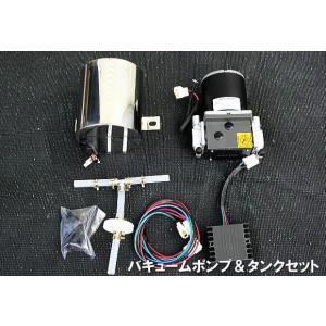 送料無料 バキュームポンプ&タンクセット|koumei
