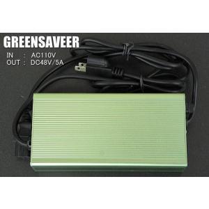 送料無料 GREENSAVER全自動シリコンバッテリー用充電器48V5A 受注生産|koumei
