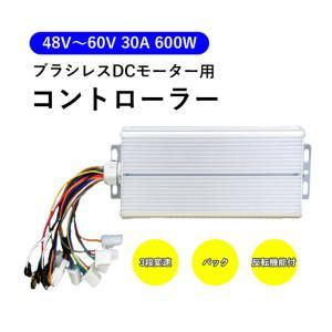 送料無料 コントローラー48V〜72V 30A600W3段変速バック、反転機能付|koumei