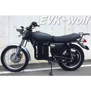 電動バイクEVKウルフ原付2種|koumei