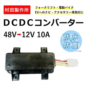 DCDCコンバーター48V→12V10A村田製作所LCF-CAB 変換器 変電器 変圧器 デコデコ|koumei