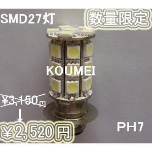数量限定!再度値下げ中!特価!SMDバルブPH7(12V)|koumei