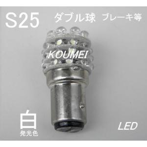 S25 1157(BAY15d)ダブル球36 LED 高輝度テール/ブレーキ用|koumei