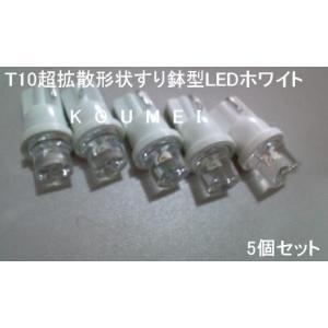 T10拡散発光すり鉢形状LEDバルブ5個セットメーター球等|koumei