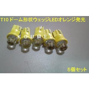 T10ドーム形状ウェッジLED5個セットメーター等|koumei