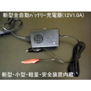 【特価】小型・軽量・12V自動充電器|koumei