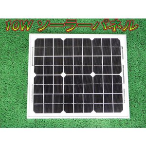 10W太陽電池ソーラーパネル12V仕様|koumei