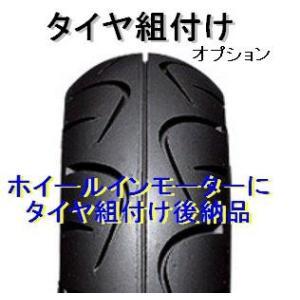 10インチインホイールモーター用オプションタイヤ、エアーバルブ組み付け koumei