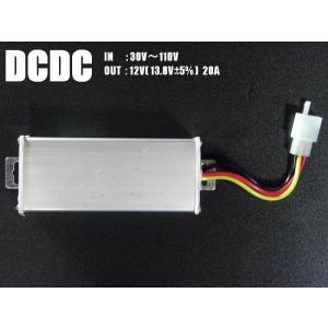 DCDCコンバーター入力36V〜96V用20A出力12V|koumei