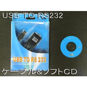 PCリンクUSBケーブルコントロ-ラー設定用|koumei