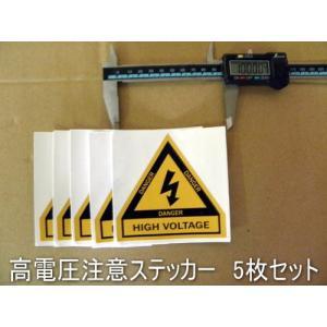 高電圧注意ステッカーHIGH VOLTGE|koumei