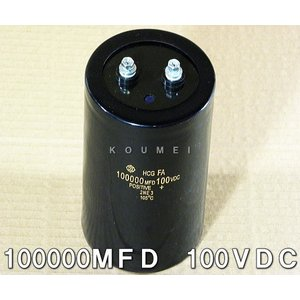 キャパシター100000MFDDC100V|koumei