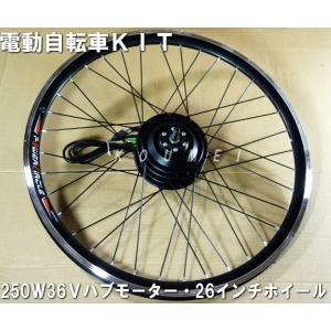 送料無料 電動自転車フルKIT250W36V26インチ|koumei