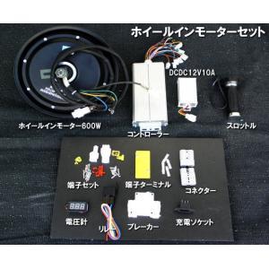 送料無料 10インチインホイールモーター48V600WSET|koumei