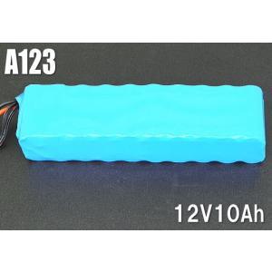 送料無料 リチウムイオンバッテリーA123 26650組電池 12V 10Ah|koumei