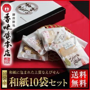 【送料無料】手焼きえびせんべい「和紙10袋セット」お歳暮 / お中元 / ギフト / 贈り物|koumian