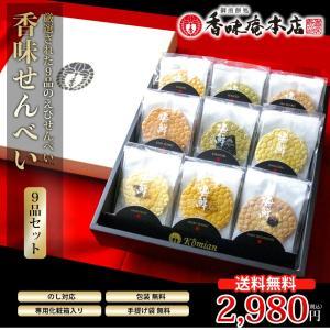 【送料無料】本場えびせんべい「香味えびせん9品セット」お歳暮 / お中元 / ギフト / 贈り物|koumian
