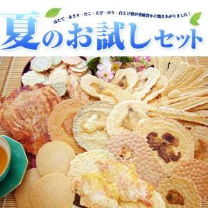 【送料無料】夏のお試しセット!お試し香味姿焼きえびせんべい |koumian