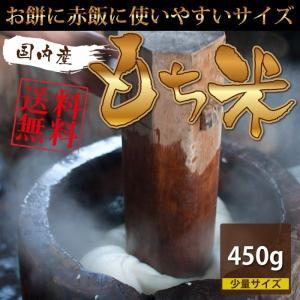 国内産 もち米 3合 (450g)