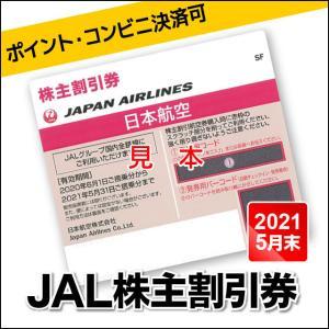 JAL株主割引券/JAL株主優待券【有効期限2020/05/31迄】