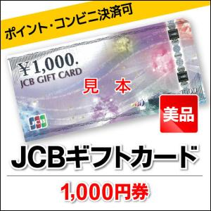 JCB 1000円券 商品券 ギフト券 金券 ポイント ビニール梱包...