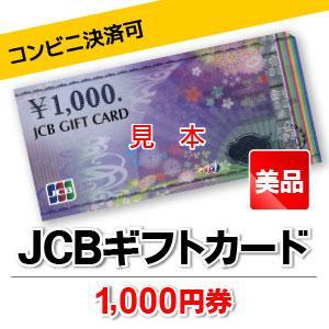 JCB 1000円券 商品券 ギフト券 金券 ポイント ビニ...