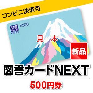 新品 図書カードNEXT 500円券 商品券 ギフト券 金券...