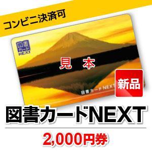 新品 図書カードNEXT 2,000円券 商品券 ギフト券 ...