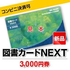 新品 図書カードNEXT 3,000円券 商品券 ギフト券 ...