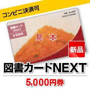 新品 図書カードNEXT 5,000円券 商品券 ギフト券 ...