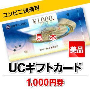 UC 1000円券 商品券 ギフト券 金券 ポイント ビニー...